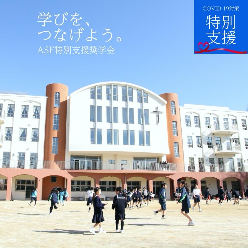 ASF募金プロジェクト