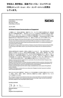 UN Global Compact Communication on Engagement